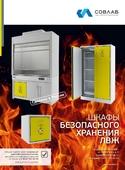 Шкафы безопасного хранения ЛВЖ